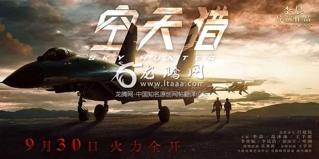 The poster for Sky Hunter.